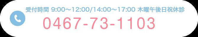 0467-73-1103